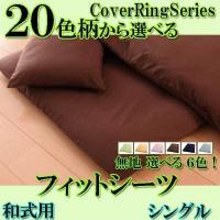敷き布団カバー シングル 和式用フィットシーツ 20色柄シリーズ「送料無料」は、かぶせるだけで取り換...
