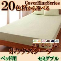 ボックスシーツ セミダブル ベッド用 選べる20色柄シリーズ「送料無料」は、かぶせるだけでぴったりフ...