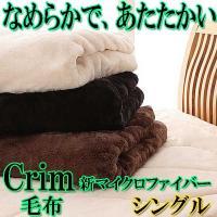 毛布 シングル 新マイクロファイバー毛布 Crim「クリム」は、今までのマイクロファイバー毛布よりも...
