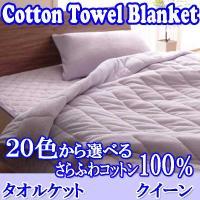タオルケット クイーン コットンタオル選べる20色は、肌にあたる部分の素材はコットン100%のタオル...
