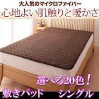 敷パッド 敷きパッド シングル マイクロファイバーは、ふわふわで、しっかり暖かい敷きパッドです。マイ...