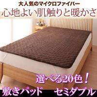 敷パッド 敷きパッド セミダブル マイクロファイバーは、ふわふわで、しっかり暖かい敷きパッドです。マ...