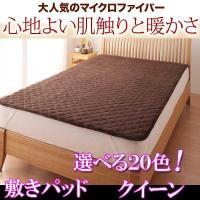 敷パッド 敷きパッド クイーン マイクロファイバーは、ふわふわで、しっかり暖かい敷きパッドです。マイ...