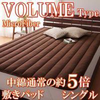 敷きパッド シングル マイクロファイバーボリュームタイプは、眠りの質を変えてしまうほどのふかふかのボ...