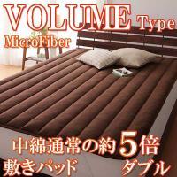 敷きパッド ダブル マイクロファイバーボリュームタイプは、眠りの質を変えてしまうほどのふかふかのボリ...