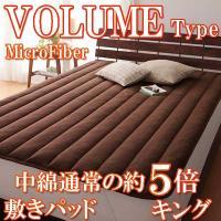 敷きパッド キング マイクロファイバーボリュームタイプは、眠りの質を変えてしまうほどのふかふかのボリ...
