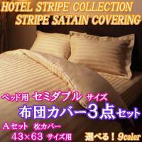 布団カバー セミダブル 3点セット ホテルスタイル ベッド用「送料無料」は、寝室の雰囲気をグッと引き...
