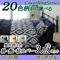 布団カバー セミダブル 3点セット 幾何柄 ベッド用「送料無料」は、流行中の幾何柄はかすれ感を出して...