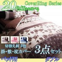 布団カバーセット ダブル 3点セット 切替え柄ベッド用「送料無料」は、多彩なタッチの上品な柄をたっぷ...
