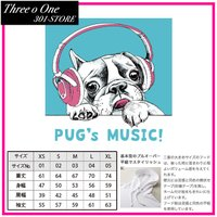 パーカー メンズ 2018 新作 スウェット パーカー プルオーバー パグ 犬 pug music 音楽 イラスト かわいい おしゃれ