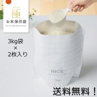 マーナ(MARNA) 極お米保存袋 ホワイト 全米販・お米マイスター共同企画 K737W