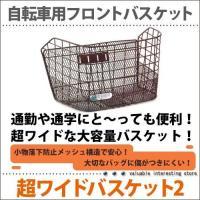 ビジネスバッグがすっぽり納まるワイドタイプ!おしゃれな籐風!  ■サイズ 458mm - 382mm...
