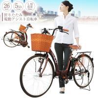 ■規格:トルクセンサー搭載26インチ電動アシスト自転車 ■日本車両検査協会 駆動補助機付自転車型式認...