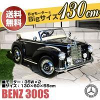 BENZ高級感あふれるレザーシート装備 ▼乗用RC BENZ ベンツ 300S 登場!2〜6歳までの...