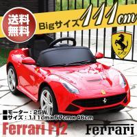 ★フェラーリ F12 正規ライセンス品! ★25Wモーター・12V7Ahバッテリー搭載のパワフル仕様...