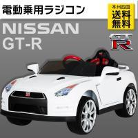 ★リアルな車体で、写真でみると、本物と間違うほど! ★NISSAN GT-R 正規ライセンス品! ★...