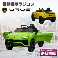 NEW 電動乗りもの玩具 ランボルギーニ ウルス 正規ライセンス Lamborghini URUS リモコンで動く 乗用玩具 誕生日 ギフト 送料無料 電動  [BDM0923]