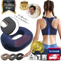 NEXUS SPITZE 公式【モニター特価】円座クッション ラクッション 腰痛 産後 痔など サポート ネイビー ブラウン グレー