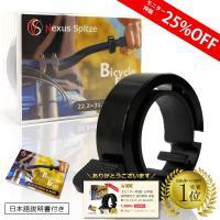 【モニター特価】日本語説明書付き 送料無料 自転車ベル 22.2~31.8mm対応 リングベル シンプル ブラック Nexus Spitze ネクサスシュピッツェ ※定形外郵便