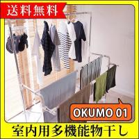 物干しスタンド 伸縮可能 室内 屋内 物干し 部屋干し OKUMO01
