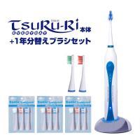 電動歯ブラシ 替えブラシ1年分セット 超音波歯ブラシ 毎分4万回転 tsuru-ri 本体 ツルリ 送料無料