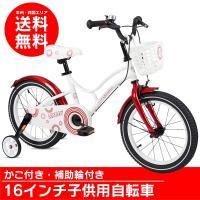 ●小さなお子様の自転車デビューに! プレゼントに!●16インチ子供用自転車♪☆補助輪付きで安心♪☆全...