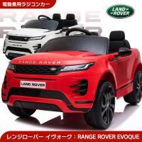 乗用玩具 乗用ラジコン RANGE ROVER EVOQUE レンジローバー イヴォーク ペダルとプロポで操作可能な電動ラジコンカー 乗用ラジコンカー 電動乗用玩具