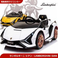 乗用玩具 乗用ラジコン ランボルギーニ(Lamborghini)SIAN ライセンス 乗用ラジコンカー 電動ラジコン 乗用ラジコンカー