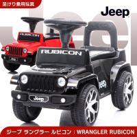 足けり 乗用玩具 ジープ ラングラー ルビコン JEEP WRANGLER RUBICON 正規ライセンス 足けり乗用 乗用玩具 押し車 子供が乗れる 本州送料無料