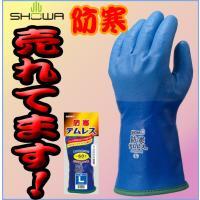 ★スキーや登山時利用にも大変に好評です! 蒸れにくく、柔らかくとても快適な防寒手袋です!  素材 :...