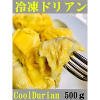 期間セール 冷凍 榴蓮 ドリアン  500g  CoolDurian   DURIAN クール便 冷凍フルーツ どりあん 入荷時期によってイメージ変わる場合がございます。