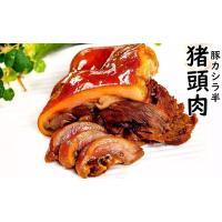 国産加工 豚頭肉  豚カシラ半 中華物産 熟食 猪頭肉 お酒のつまみ クール便のみの発送 開袋即食