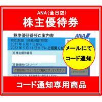 【発券用コードをメールでお知らせ】ANA(全日空)株主優待券
