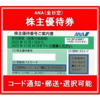 【コード通知 又は 郵送 選択可能】ANA(全日空)緑色 株主優待券 有効期限2022年5月31日まで延長されました