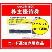 カード・PayPay可【発券用コードをメールでお知らせ】ANA(全日空)株主優待券 有効期限2020年11月30日