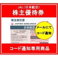 【発券用コードをメールでお知らせ】JAL(日本航空)紺色 株主優待券 有効期限2020年12月01日~2022年5月31日迄
