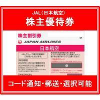 【コード通知 又は 郵送 選択可能】JAL(日本航空)紺色 株主優待券 有効期限2020年12月1日から2022年5月31日まで