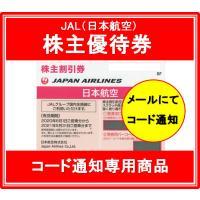 【発券用コードをメールでお知らせ】JAL(日本航空)ピンク 株主優待券 期限2021年5月31日ご搭乗分まで