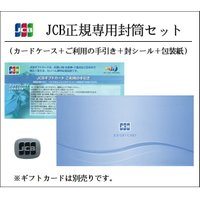 JCB正規封筒4点(封筒、封シール、手引き、包装紙)セット(ギフト券・商品券・金券・ポイント)(3万円でさらに送料割引) ticketking