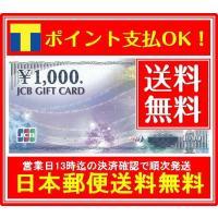 送料無料 JCBギフトカード1000円券(ギフト券・商品券・金券・ポイント消化)