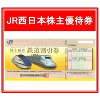 JR西日本株主優待券(3万円でさらに送料割引)