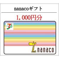 コード専用 ナナコギフト(nanacoギフト) 1000円分 (ギフト券・商品券・金券・ポイント消化に)