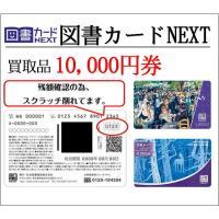 全国の書店にてご利用いただける図書カードNEXT 10000円券です。 ※一部の書店ではご使用できな...