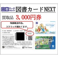 買取品 図書カードNEXT3000円券(ギフト券・商品券・金券・ポイント)(3万円でさらに送料割引)|ticketking