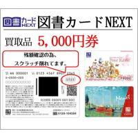 全国の書店にてご利用いただける図書カードNEXT 5000円券です。 ※一部の書店ではご使用できない...