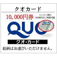 クオカードQUO10000円券コンビニ発行10,180円分ご利用可能(ギフト券・商品券・金券・ポイント)(3万円でさらに送料割引)|ticketking