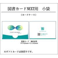 図書カードNEXT 小袋(ギフト券・商品券・金券・ポイント)(3万円でさらに送料割引)|ticketking