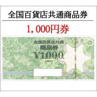 全国百貨店共通商品券1000円券(ギフト券・商品券・金券・ポイント消化)(3万円でさらに送料割引)
