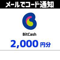 土日祝でも当日コード通知・BitCash ビットキャッシュ 2,000クレジット(2,000円分) Tポイント利用OK ポイント消化