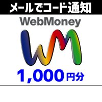 土日祝でも当日コード通知・WebMoney ウェブマネー 1,000P(1,000円分) Tポイント利用OK ポイント消化